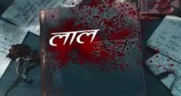 Laal Ishq: Mithil Jain & Antara Banerjee add to star cast